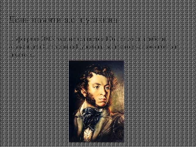 День памяти а.с. пушкина 10 февраля 2013 года исполняется 176 лет со дня гибе...