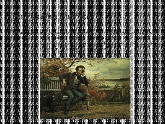 День памяти а.с. пушкина В России фамилия Пушкин известна каждому, и взрослом...