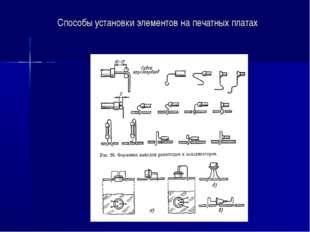 Способы установки элементов на печатных платах