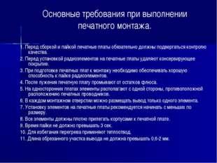 Основные требования при выполнении печатного монтажа. 1. Перед сборкой и пайк