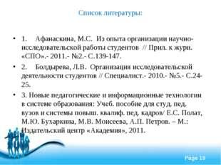 Список литературы: 1.Афанаскина, М.С. Из опыта организации научно-исследоват