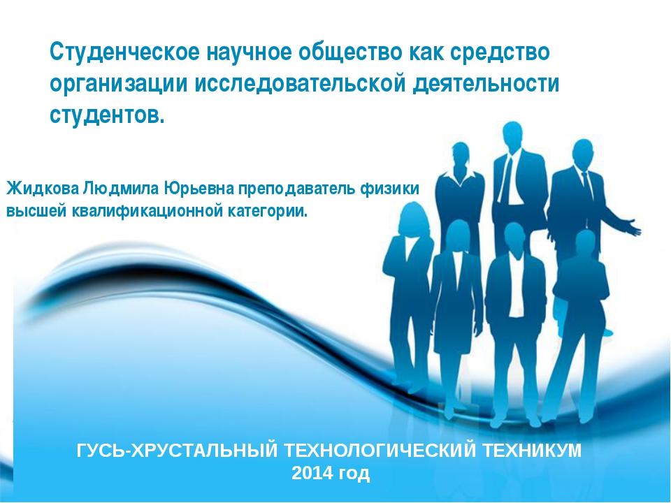 Free Powerpoint Templates Студенческое научное общество как средство организа...