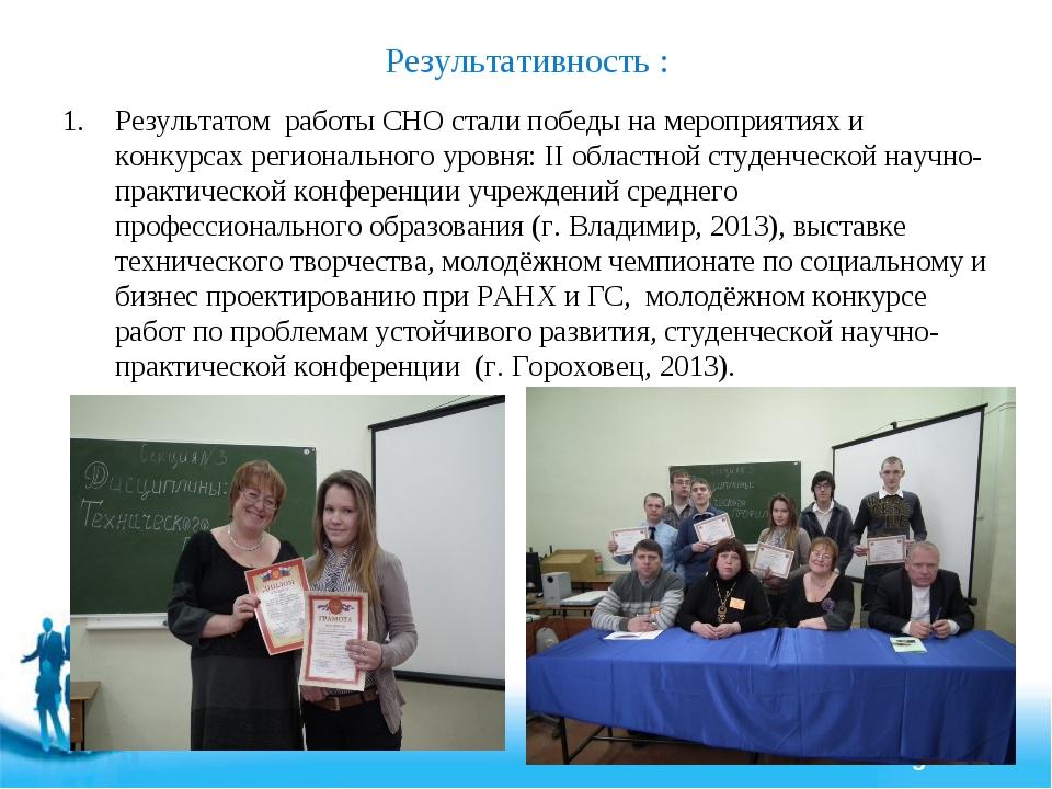 Результативность : Результатом работы СНО стали победы на мероприятиях и конк...