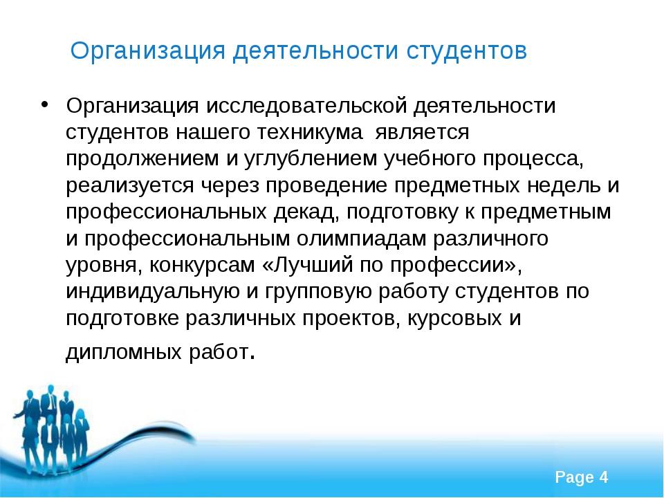 Организация деятельности студентов Организация исследовательской деятельности...