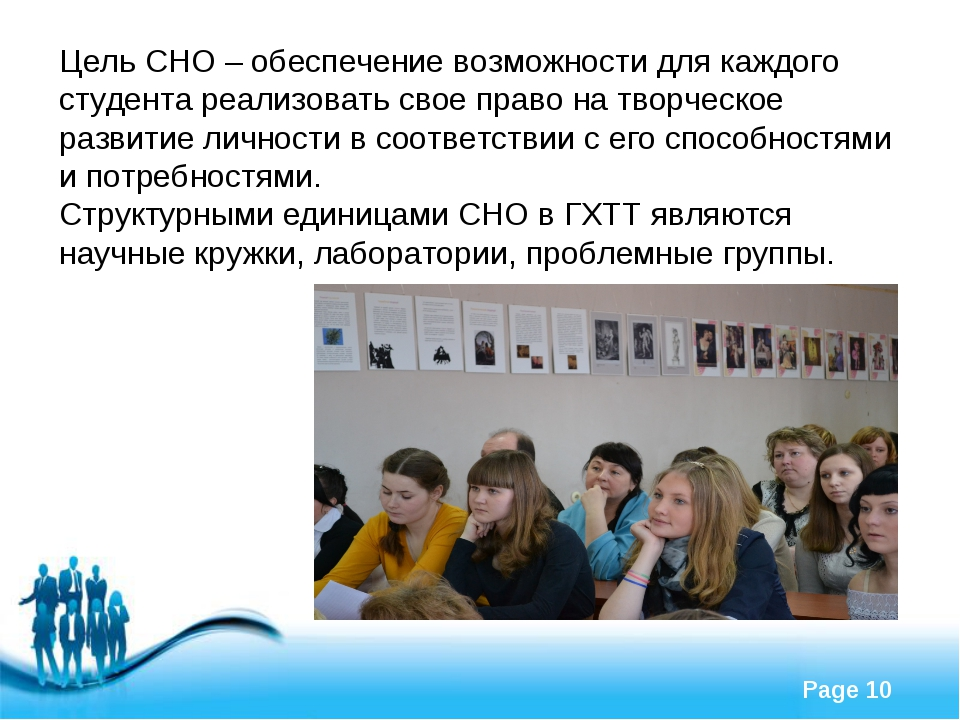 Цель СНО – обеспечение возможности для каждого студента реализовать свое прав...