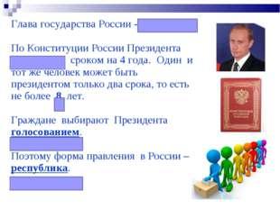 Глава государства России - президент. По Конституции России Президента выбира