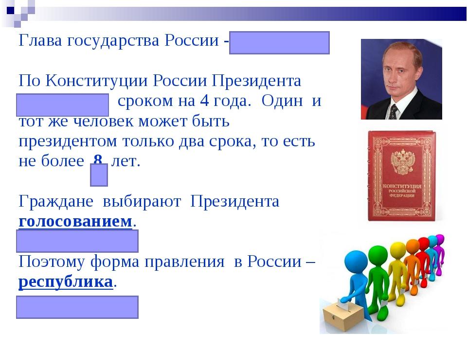Глава государства России - президент. По Конституции России Президента выбира...