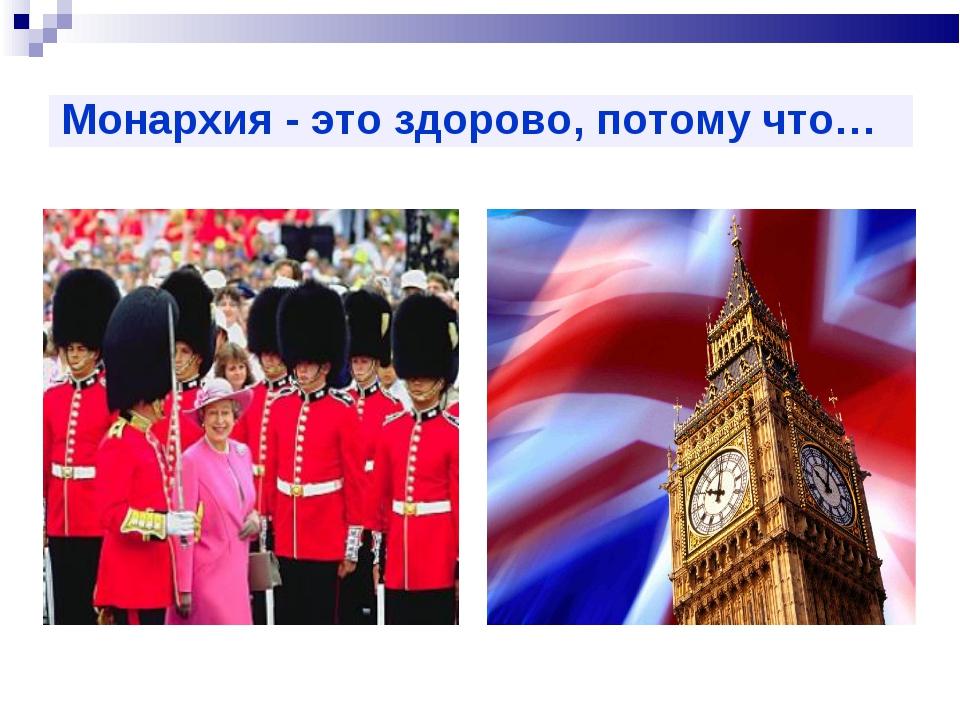 Монархия - это здорово, потому что…