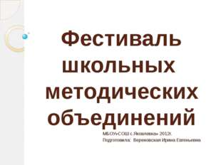 Фестиваль школьных методических объединений МБОУ»СОШ с.Яковлевка» 2012г. Подг