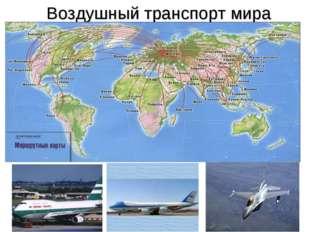 Воздушный транспорт мира