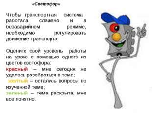 «Светофор» Чтобы транспортная система работала слажено и в безаварийном режим
