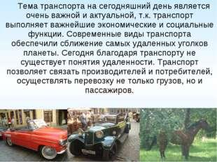Тема транспорта на сегодняшний день является очень важной и актуальной, т.к.