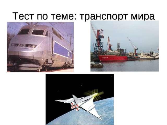 Тест по теме: транспорт мира
