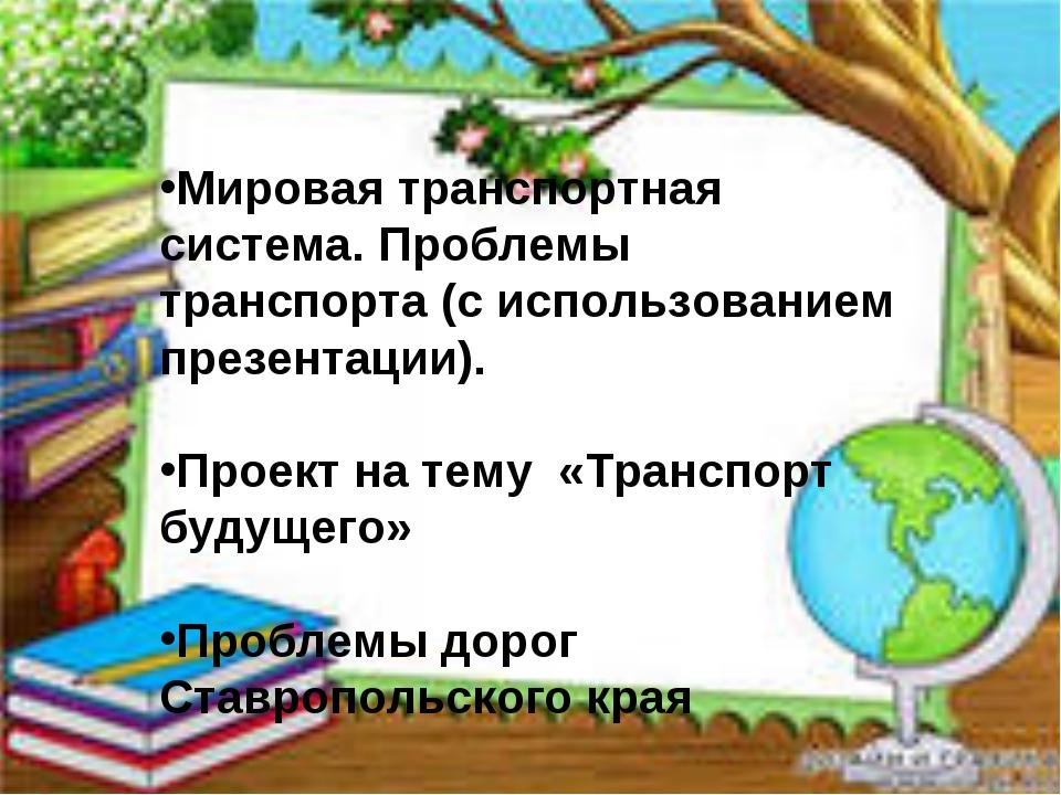 Мировая транспортная система. Проблемы транспорта (с использованием презентац...