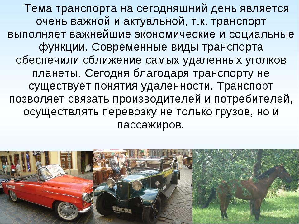 Тема транспорта на сегодняшний день является очень важной и актуальной, т.к....