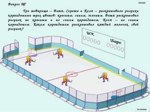 Вопрос №7 Три товарища – Витя, Сережа и Коля – раскрашивали рисунки каранда