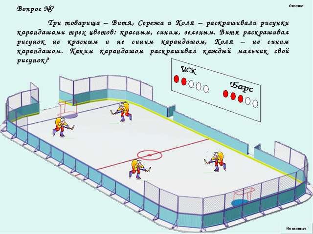 Вопрос №7 Три товарища – Витя, Сережа и Коля – раскрашивали рисунки каранда...
