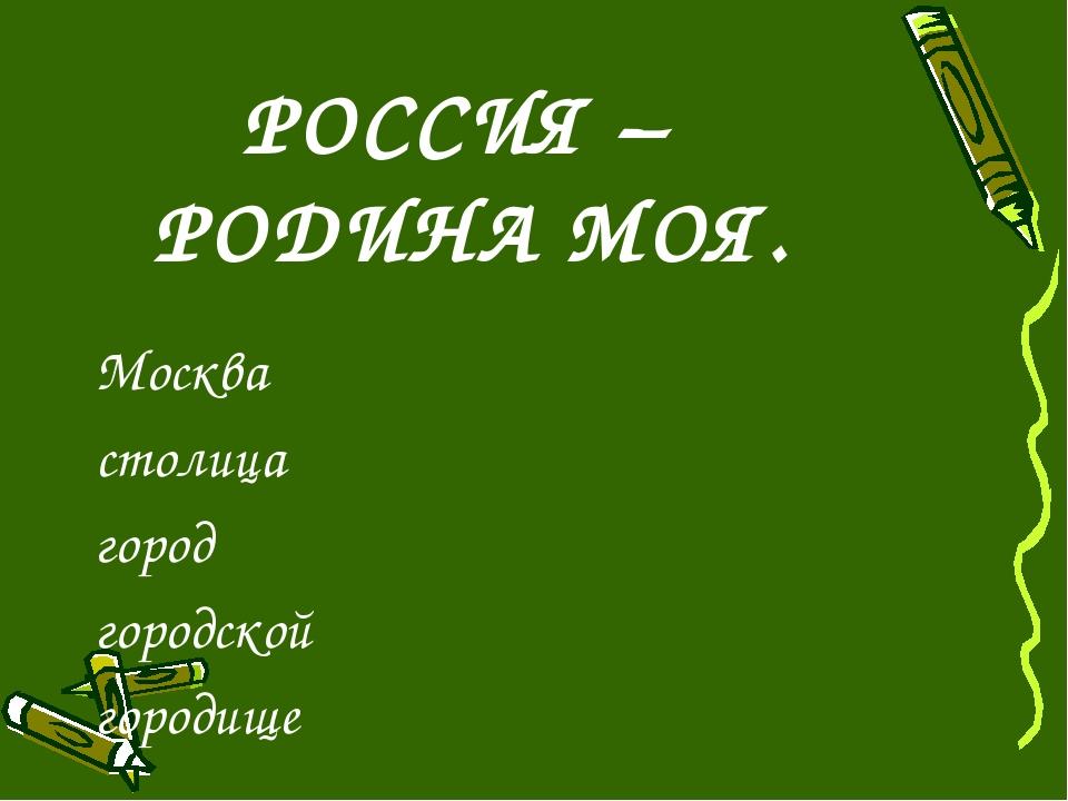 РОССИЯ – РОДИНА МОЯ. Москва столица город городской городище