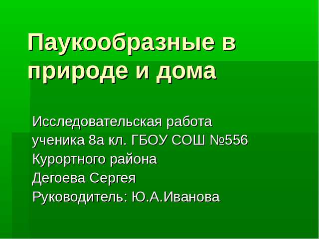 Паукообразные в природе и дома Исследовательская работа ученика 8а кл. ГБОУ С...