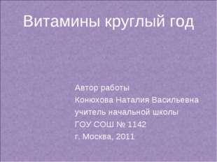 Витамины круглый год Автор работы Конюхова Наталия Васильевна учитель начальн