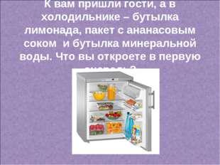 К вам пришли гости, а в холодильнике – бутылка лимонада, пакет с ананасовым