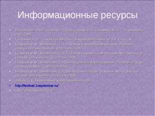 Информационные ресурсы Валеология. Учеб. пособие / Под ред. проф. В.П. Соломи