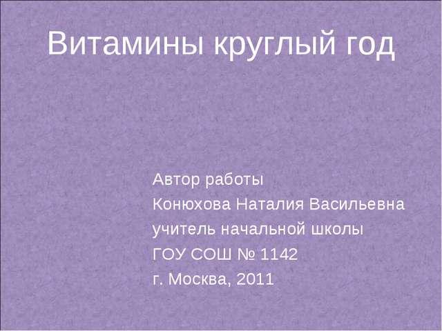 Витамины круглый год Автор работы Конюхова Наталия Васильевна учитель начальн...