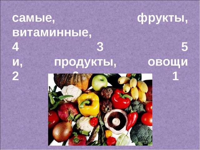 самые, фрукты, витаминные, 4 3 5 и, продукты, овощи 2 6 1