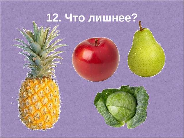 12. Что лишнее?