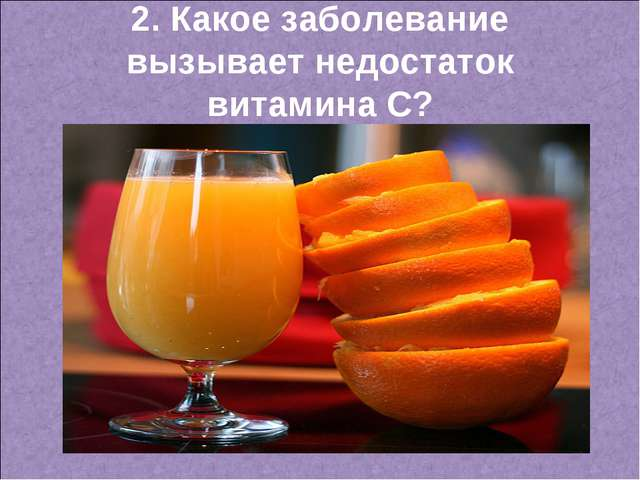 2. Какое заболевание вызывает недостаток витамина С?
