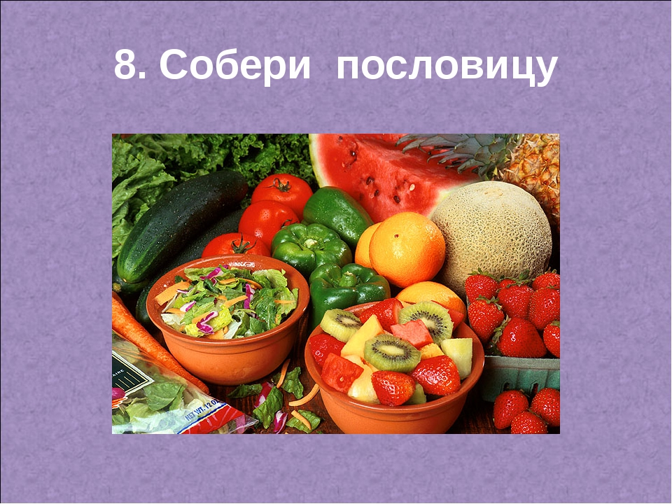 8. Собери пословицу
