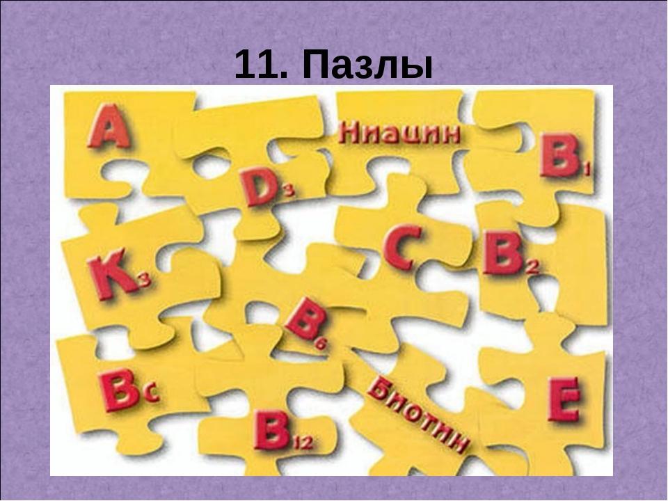 11. Пазлы