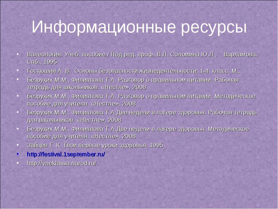 Информационные ресурсы Валеология. Учеб. пособие / Под ред. проф. В.П. Соломи...
