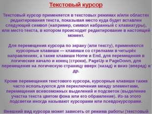 Текстовый курсор Текстовый курсор применяется в текстовых режимах и/или облас