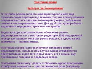 Текстовый режим Курсор в текстовом режиме В тестовом режиме (или его эмуляции