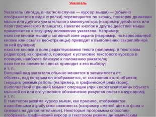 Указатель Указатель (иногда, в частном случае — курсор мыши) — (обычно отобра