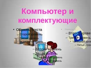 Компьютер и комплектующие