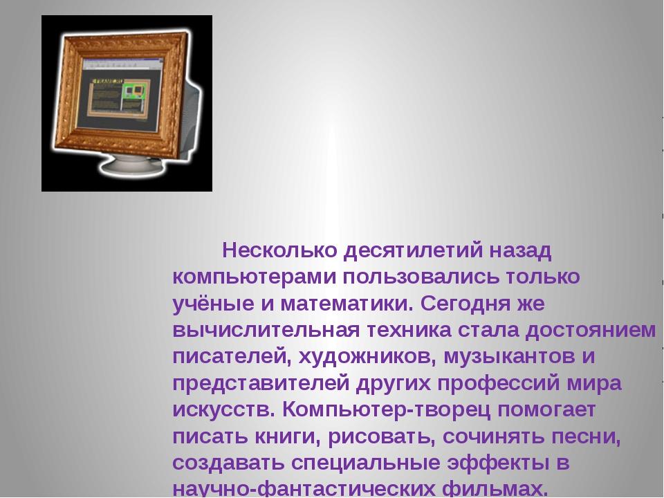 Несколько десятилетий назад компьютерами пользовались только учёные и матема...