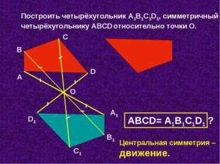 Построить четырёхугольник А1В1С1D1, симметричный четырёхугольнику АВСD относи