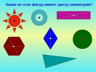 Какие из этих фигур имеют центр симметрии?
