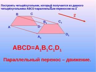 Построить четырёхугольник, который получается из данного четырёхугольника АВС