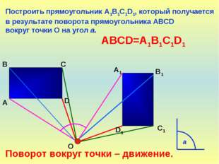 Построить прямоугольник А1В1С1D1, который получается в результате поворота пр