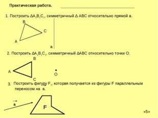 Практическая работа. 1. Построить ∆А1В1С1, симметричный ∆ АВС относительно пр
