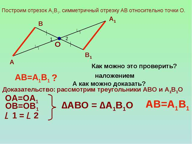 Построим отрезок А1В1, симметричный отрезку АВ относительно точки О. А В 1 2...