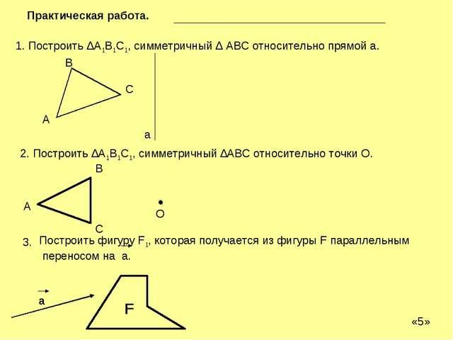 Практическая работа. 1. Построить ∆А1В1С1, симметричный ∆ АВС относительно пр...