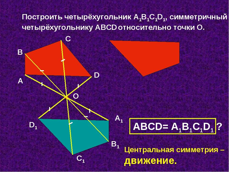 Построить четырёхугольник А1В1С1D1, симметричный четырёхугольнику АВСD относи...