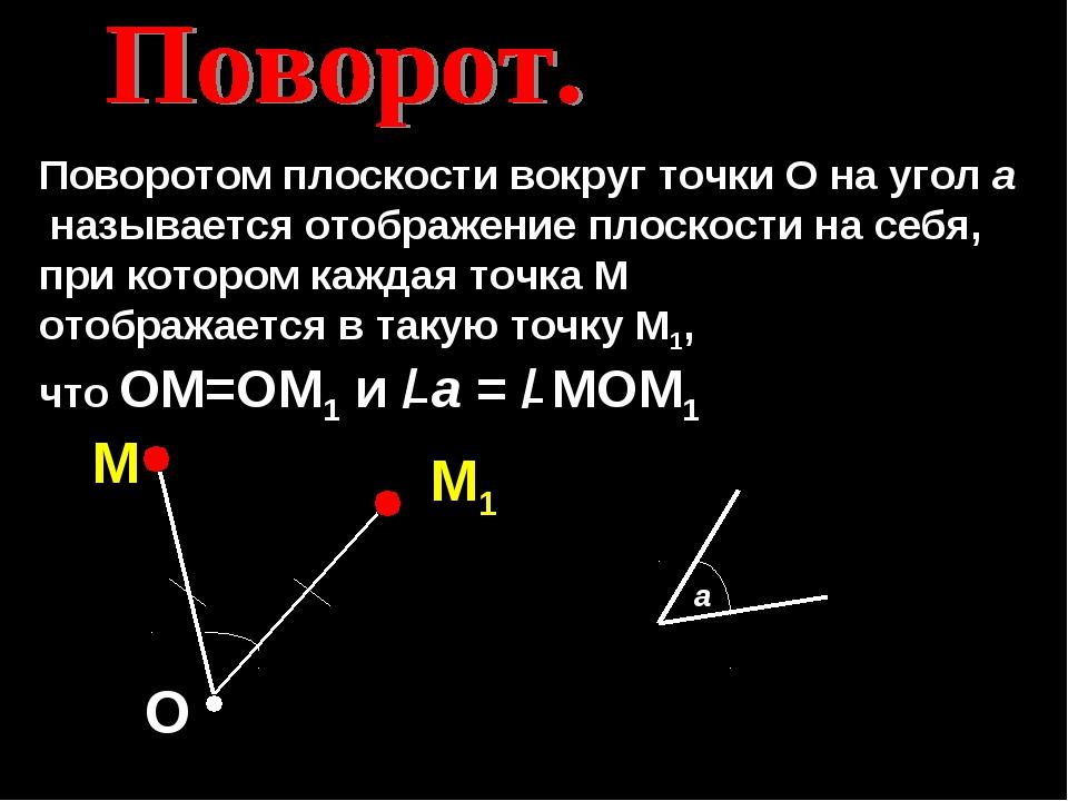 Поворотом плоскости вокруг точки О на угол а называется отображение плоскости...
