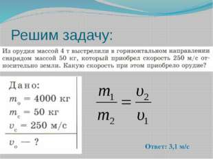 Решим задачу: Ответ: 3,1 м/с