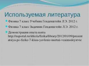 Используемая литература Физика 7 класс Учебник Генденштейн Л.Э. 2012 г. Физик