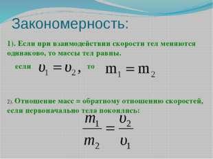 1). Если при взаимодействии скорости тел меняются одинаково, то массы тел рав